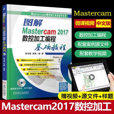 正版 图解 Mastercam 2017数控加工编程基础教程 mastercam2017软件操作视频教程书 2D3D