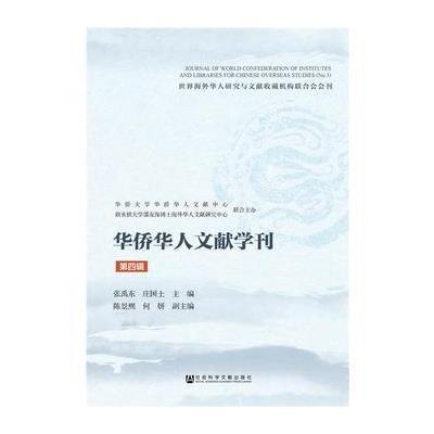 正版书籍 华侨华人文献学刊(第四辑) 9787520105866 社科学文献出版社