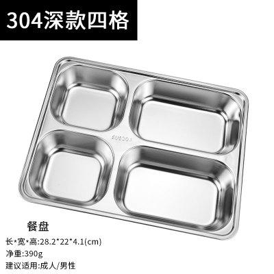 溫朵娜(VIENDONA)不銹鋼304快餐盤子分格公司食堂餐具專用打飯盤菜盤加厚加深四格餐盤
