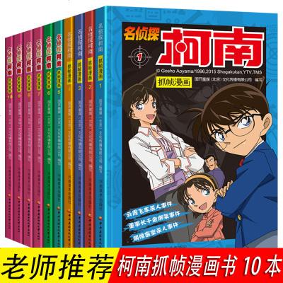 名侦探柯南漫画全套1-10册彩色全集 正版卡通书抓帧动漫 男孩女孩侦探小说日本儿童漫画书籍7-9-12-15岁中