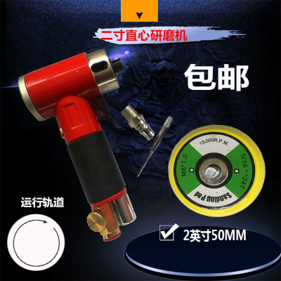 氣動拋光機砂紙機 氣動打磨機汽車打蠟機小型研磨機1寸2寸3寸 2寸直心