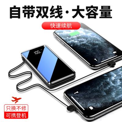 Alianxi 大容量充電寶真實20000毫安全鏡面自帶線雙向快充便攜移動電源 適用蘋果安卓vivo華為oppo手機