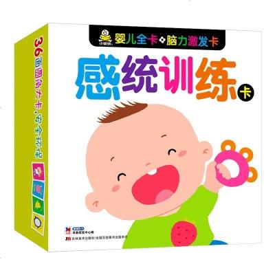 正版 腦力激發感統訓練卡嬰兒早教卡0-6個月新生的兒寶寶訓練視力彩色卡圖片 0-1-2歲初生嬰幼兒智力開發書籍 教育