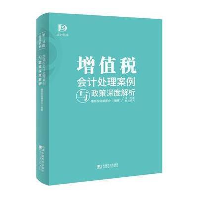 正版書籍 增值稅會計處理案例與政策深度解析 9787509216187 中國市場出版