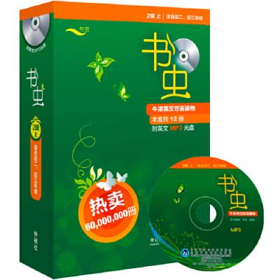 书虫(第2级上.适合初二.初三)(共12册)(配MP3)——家喻户晓的英语读物品牌,销量超6000万册