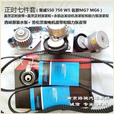 550 750 W5 名爵MG3 6 7 正時七件套六件套正時皮帶漲緊輪 750/MG7七件套1.8T套裝二