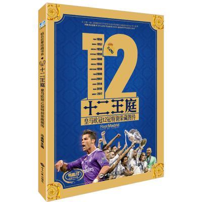 十二王庭:皇馬歐冠12冠特別榮藏圖傳