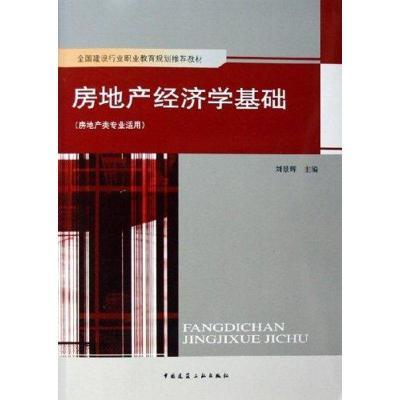 房地產經濟學基礎劉景輝9787112085620