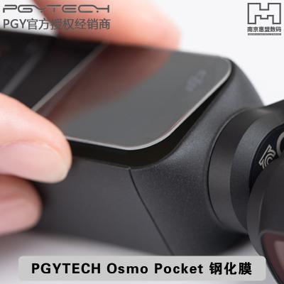PGYTECH Osmo Pocket 鋼化膜 P-18C-028