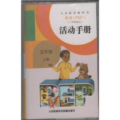 2019小学英语活动手册配套磁带五年级上册人教版PEP5 五上英语RP听力磁带 三年级起点英语活动手册五册(五年级上学