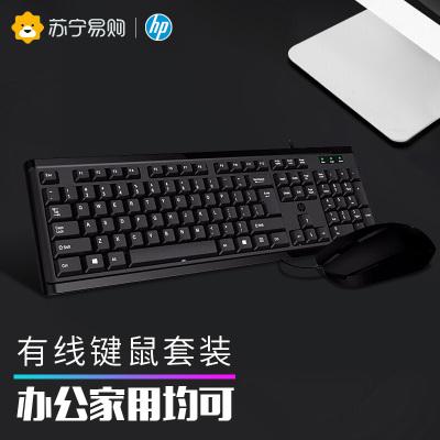 惠普(HP)km10有線USB鍵盤鼠標套裝 筆記本臺式電腦通用辦公鍵鼠套裝 黑色