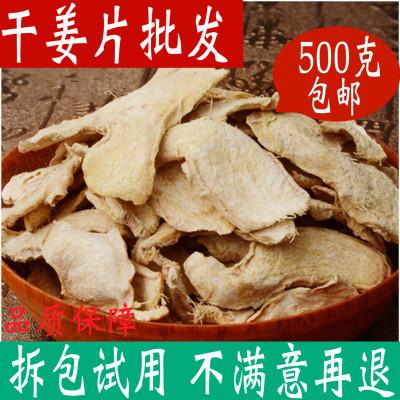 干姜片老姜片500g泡水茶生姜片純正食用特級可姜粉泡腳中藥材
