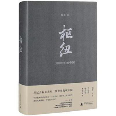 樞紐:3000年的中國 施展 9787549586080 廣西師范大學出版社