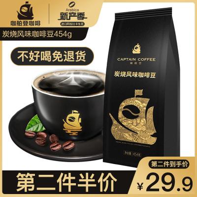 【第二件半价】咖舶登CAPTAIN炭烧风味咖啡豆454g袋装黑咖啡 新鲜烘焙(可免费代磨咖啡粉)