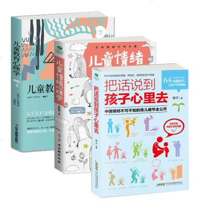 【正版全3册】儿童教育指导书 把话说到孩子心里去+儿童情绪心理学+儿童教育心理学 正面管教孩家庭教育方法0-3-6岁