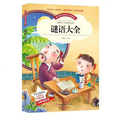 【薄本】謎語大全 小本注音版 小學生1-3年級無障礙閱讀書籍