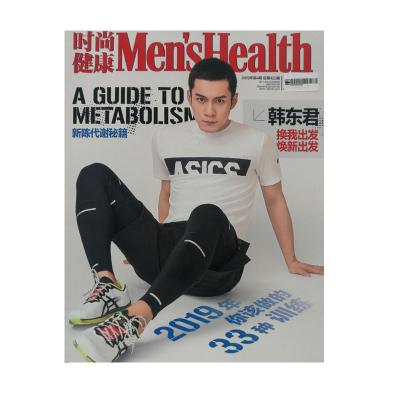 《时尚健康MensHealth》时尚杂志2019年4月刊