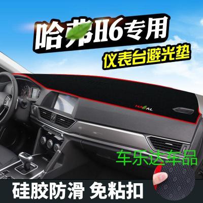 避光垫专用于哈弗H6仪表台避光垫中控H6 Coupe改装防晒遮阳光