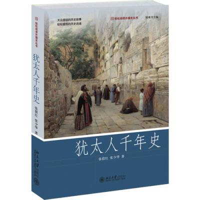 猶太人千年史