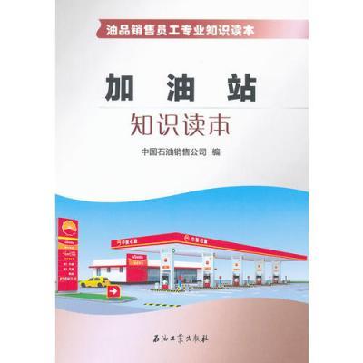 油品銷售員工專業知識讀本 加油站知識讀本