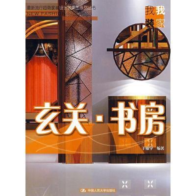 玄關書房于敏學中國人民大學出版社9787300092348