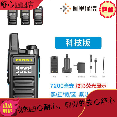 4G全國對講手機機不限距離手持戶外5000公里車隊迷你雙模全網通小 科技版 電信100MBx12個月