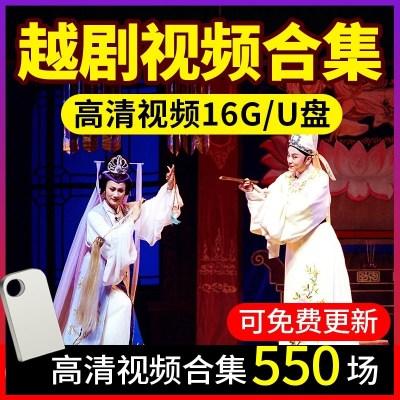 16G越劇全場高清視頻U盤浙江地方戲曲看戲機電視使用戲曲優盤