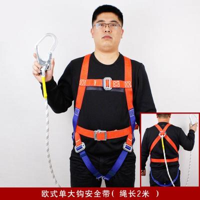 曉夢雅(xiaomengya) 安全帶高空作業全身戶外施工保險帶五點式安全裝雙鉤安裝 歐式單大鉤2米