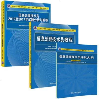 【全3册】2019信息处理技术员教程(第3版 配光盘)+2012至2017年试题分析与解答+信息处理技术员考试大纲