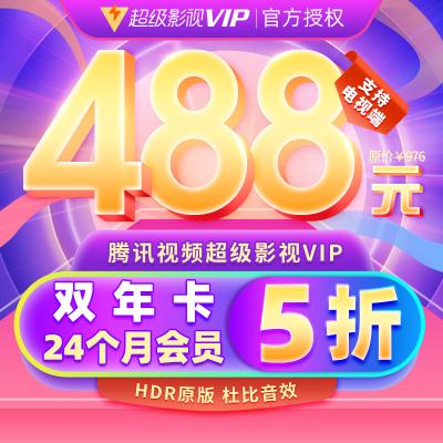 【5折】騰訊視頻超級影視vip24個月年費 騰訊云視聽極光TV會員雙年卡 填QQ