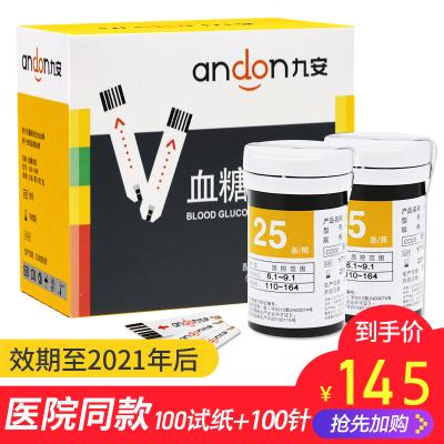 九安(Andon)血糖儀AG-605套裝家用智能全自動調碼虹吸式采血糖尿病測血糖測試儀(100片試紙+100支采血針)