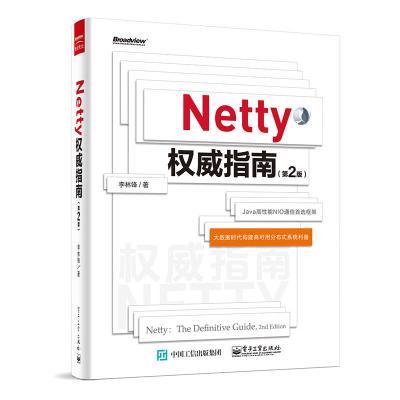 Netty權威指南(第2版)