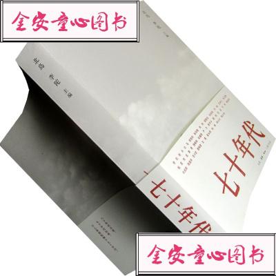 【單冊】七十年代 北島 李陀 三聯易公民閱讀 榜 正版 絕版