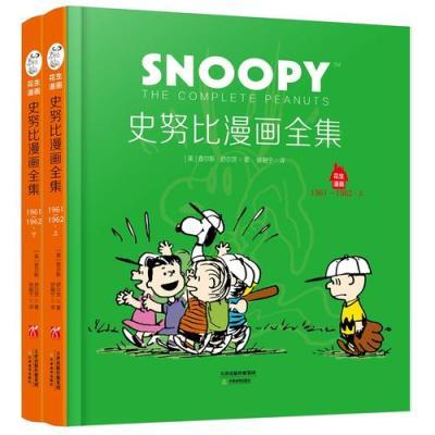 史努比系列:史努比漫画全集:1961~1962(全二册)(中英双语对照 ,超大开本精装典藏)