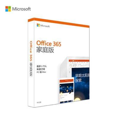 微软 (Microsoft) Office 365 家庭版激活密钥 一次购买永久使用  6账号共享 跨设备使用