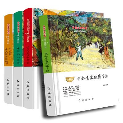外國文學經典心靈成長篇全套4冊 假如生活欺了你 初高中生課外閱讀書籍 12-15-16歲讀物青少年
