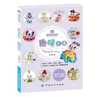 正版書籍 趣味卡通 9787518008339 中國紡織出版社