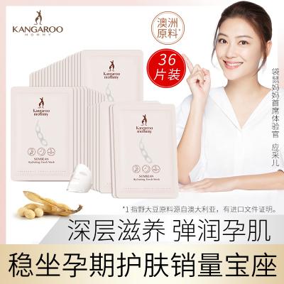 袋鼠媽媽 36片孕婦面膜天然純補水保濕豆乳保濕面膜孕婦護膚品