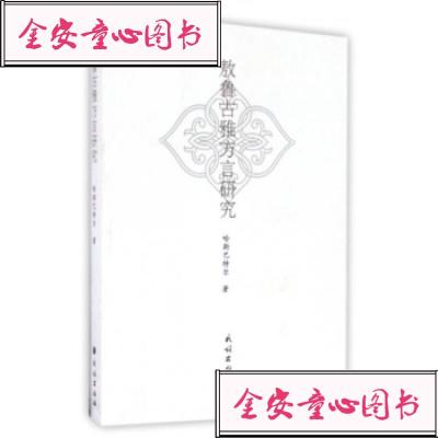 【单册】敖鲁古雅方言研究 哈斯 9787105143702 民族出版社