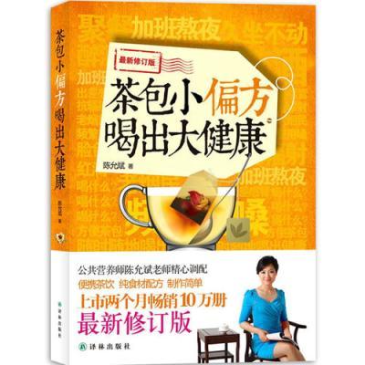 陳允斌-茶包小偏方喝出大健康(最新修訂版)