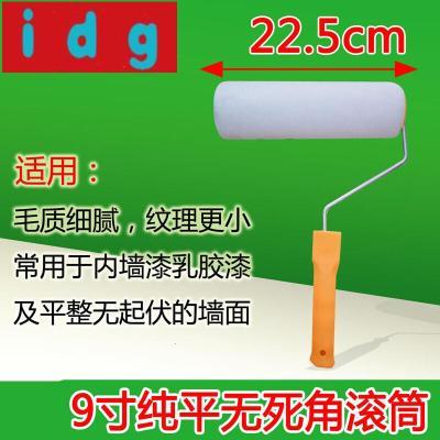 現代簡約滾筒長短細中小毛厚粗羊毛涂料乳膠漆4/6/8/9/10寸滾筒刷8624放心購