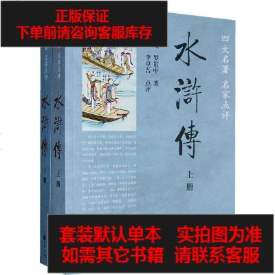 【二手8成新】水滸傳 9787101067293
