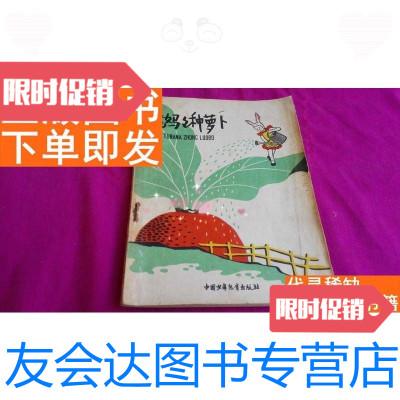 【二手9成新】兔媽媽種蘿卜:兒童歌舞劇 9781518601622