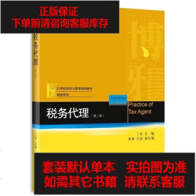 【二手8成新】稅務代理(第二版) 9787301252932
