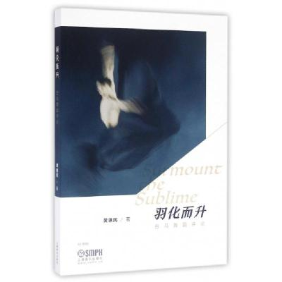 羽化而升(白馬舞蹈評論)黃惠民9787552311488
