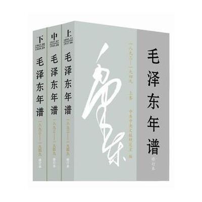 毛年譜(1893——1949)修訂本 上、中、下卷(精裝)