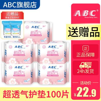 ABC護墊 共100片5包(163mm) 淡雅清香 送6片ABC日用衛生巾