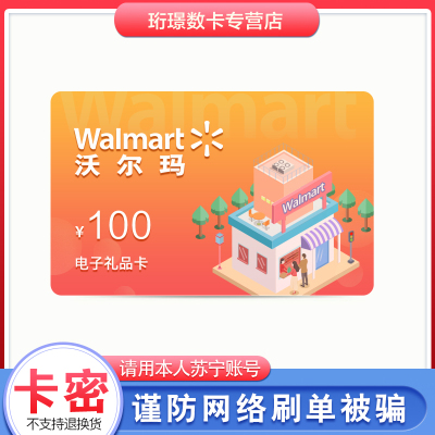 【電子卡】沃爾瑪GIFT卡100元 超市購物卡 禮品卡 商超卡 全國通用 企業福利(非本店蘇寧在線客服消息請勿相信)