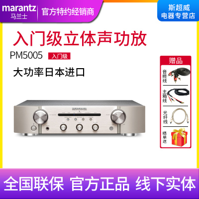 Marantz/馬蘭士 PM5005 發燒立體聲兩聲道HIFI純2.0功放無損音質音樂入門級銅軸輸入純功放(銀色)
