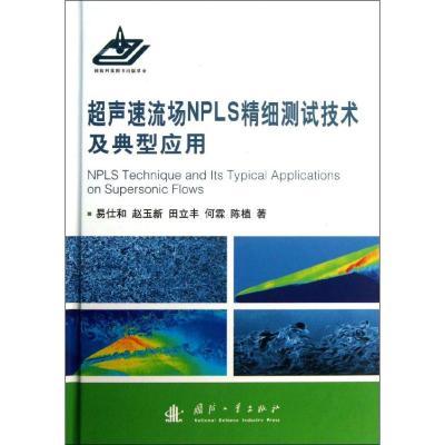 超聲速流場NPLS精細測試技術及典型應用 易仕和 等 著作 專業科技 文軒網
